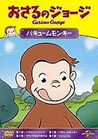 おさるのジョージ バキュームモンキー [DVD]