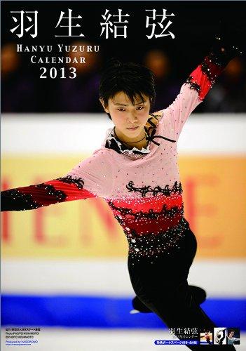 羽生結弦 カレンダー 2013年