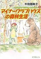(P[き]1-3)マイナークラブハウスの森林生活 (ポプラ文庫ピュアフル)