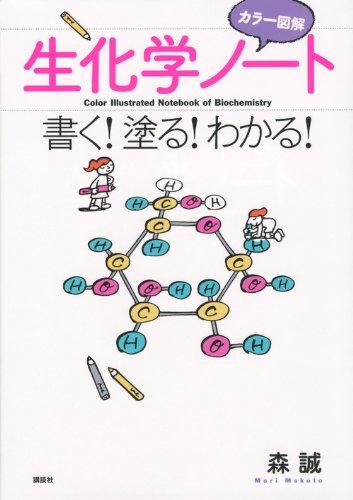 カラー図解 生化学ノート 書く!塗る!わかる! (KS生命科学専門書)
