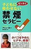 子どもにゼッタイ吸わせない禁煙セラピー [セラピーシリーズ] (ムックセレクト)