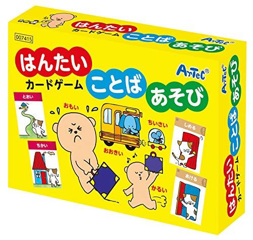 アーテック はんたいことばあそびカードゲーム /カードゲーム/知育玩具/子供/小学生/幼児/おもちゃ/学習