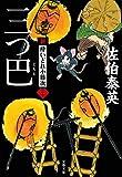 三つ巴 新・酔いどれ小籐次(二十) (文春文庫)