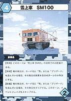 C97 コミケ 自衛隊カードゲーム 自衛隊CG 海自版雪上車 SM100 JSDF JGSDF JMSDF JASDF ホビーアイテム