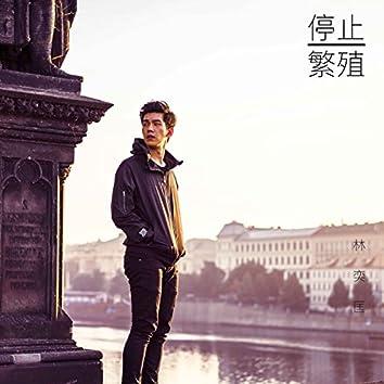 Ting Zhi Fan Zhi