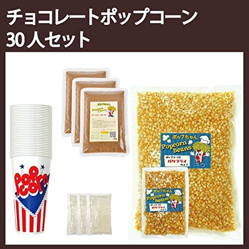 【人数別セット】チョコレートポップコーン30人セット(バタフライ豆xココナッツオイル 白)18ozカップ付