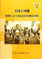 日本と沖縄: 常識をこえて公正な社会を創るために (IMADRブックレット)