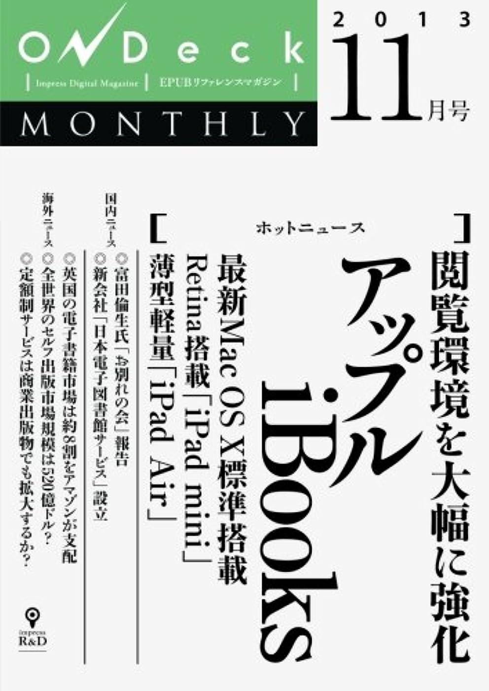 プレゼン人里離れた錆びOnDeck monthly 2013年11月号