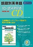 話題別英単語リンガメタリカ CD 改訂版対応