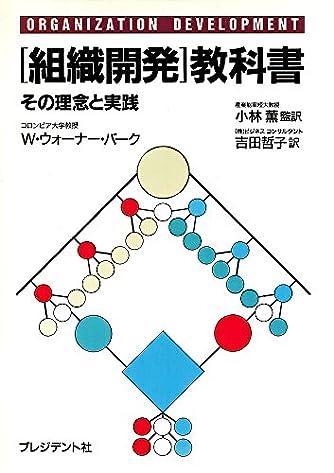 組織開発教科書