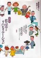 長崎発「救急車とリハビリテーション」―救急医療から地域ケアへ