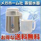 蒸留水器 マグネット式電源コードタイプ ピュアポット 台湾メガホーム社製 MH943SWS-10M-P 白ステンレス+ポリ容器(ステンレスボディ・蓋 白色) BR-JAPAN