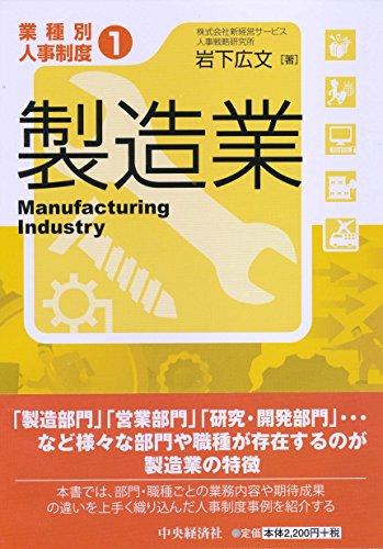1 製造業 (【業種別人事制度】)