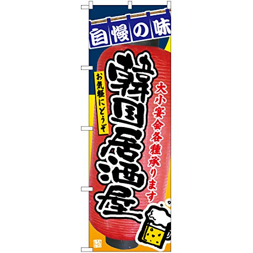 【2枚セット】のぼり 韓国居酒屋 TN-976 のぼり 看板 ポスター タペストリー 集客 [並行輸入品]