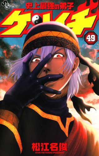 史上最強の弟子ケンイチ(49) 史上最強の弟子 ケンイチ (少年サンデーコミックス)