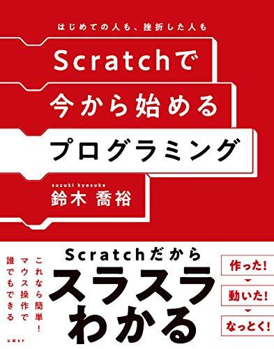 Scratchで今から始めるプログラミング