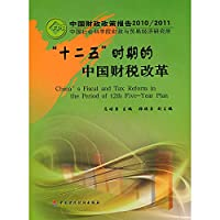 Five-second period. fiscal reform in China(Chinese Edition)