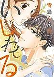 青島くんはいじわる 2【限定ペーパー付】 (Only Lips comics)