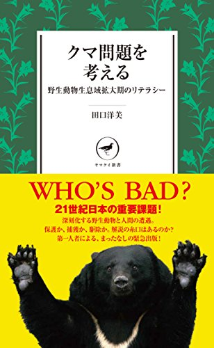 クマ問題を考える 野生動物生息域拡大期のリテラシー (ヤマケイ新書)