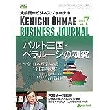 """大前研一ビジネスジャーナル No.7(バルト三国・ベラルーシの研究~今、日本が学ぶべき""""小国家戦略""""~) (大前研一books(NextPublishing))"""