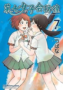 [つばな]の第七女子会彷徨(7) (RYU COMICS)