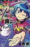 魔入りました!入間くん 17 (少年チャンピオン・コミックス)