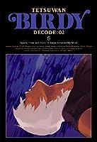 鉄腕バーディー DECODE:02 5 [DVD]
