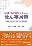 DELTAプログラムによるせん妄対策: 多職種で取り組む予防,対応,情報共有
