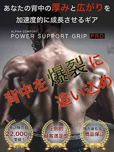 ALPHA-COMFORT(アルファコンフォート)『パワーサポートグリップPRO』
