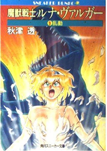 魔獣戦士ルナ・ヴァルガー〈9〉乱動 (角川文庫―スニーカー文庫)の詳細を見る