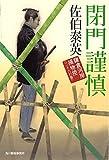閉門謹慎 鎌倉河岸捕物控(二十六の巻) (ハルキ文庫)