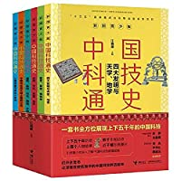 A General History of Chinese Technology (Full Color Edition) (Chinese Edition)