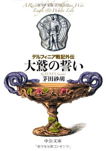 大鷲の誓い―デルフィニア戦記外伝 (中公文庫)