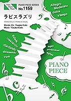ピアノピースPP1159 ラピスラズリ / 藍井エイル  (ピアノソロ・ピアノ&ヴォーカル) (FAIRY PIANO PIECE)