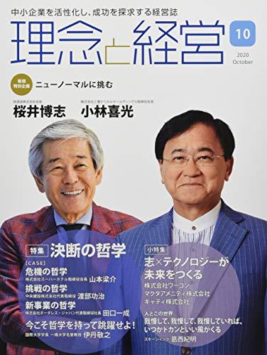 理念と経営 2020年 10 月号 [雑誌]
