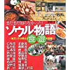 ソウル物語―地元っ子が教える食遊大図鑑
