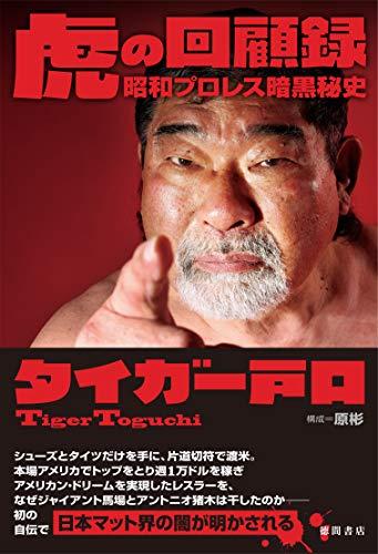 虎の回顧録 昭和プロレス暗黒秘史