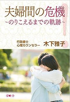 [木下雅子]の夫婦間の危機!: 〜のりこえるまでの軌跡〜 (夢叶舎)
