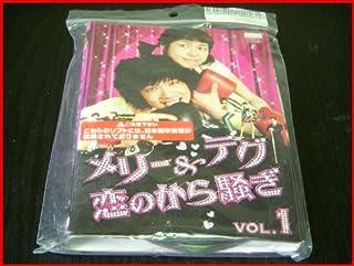メリー&テグ 恋のから騒ぎ 全8巻セット [レンタル落ち] [DVD]