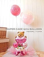 バルーンでデコレーション☆おむつケーキ(女の子の出産祝い・1段)