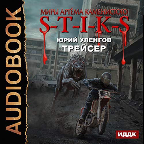 Трейсер [The Worlds of Artiom Kamenisty: S-T-I-K-S: Tracer]  By  cover art