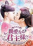 親愛なる君主様 DVD-BOX3 image