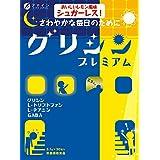 ファイン グリシン プレミアム レモン風味 30日分(1日1包/30包入) GABA テアニン トリプトファン 配合