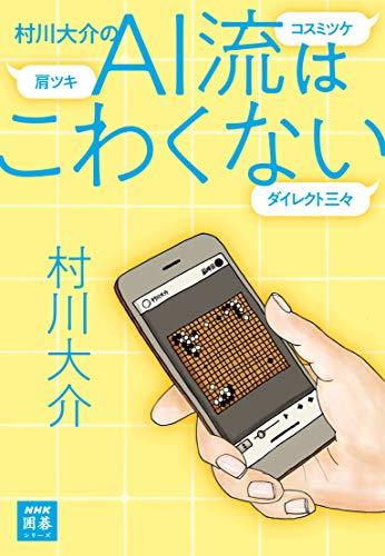 村川大介のAI流はこわくない NHK囲碁シリーズ