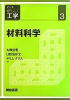 材料科学 (シリーズ新しい工学)