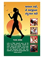 Chalta Raho, Ne Aajivan Tandurasta Raho (Gujarati)