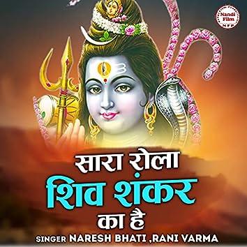 Saara Rola Shiv Shankar Ka Hai (Hindi)