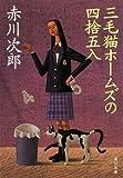 三毛猫ホームズの四捨五入 (角川文庫)