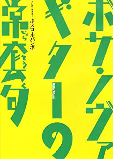 ボサ・ノヴァ・ギターの常套句 [DVD]