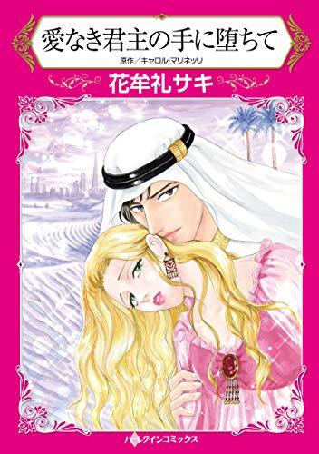 愛なき君主の手に堕ちて (ハーレクインコミックス)の詳細を見る